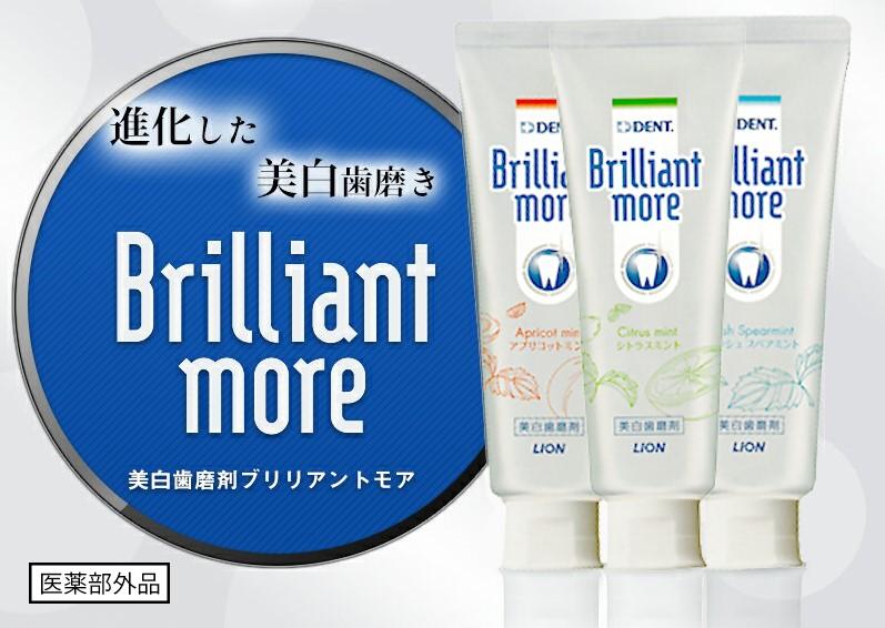 ブリリアントモア|イオンの力で自然な歯の白さを
