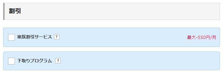 オンラインストアでSIM購入手続きをしてみた