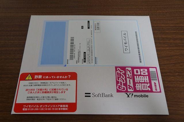 ワイモバイルからSIMカードが届く