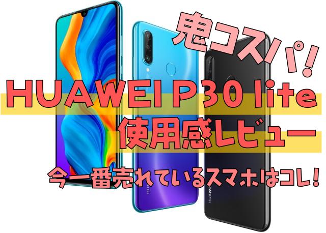【鬼コスパ】HUAWEI P30 lite使用感レビュー 今一番売れているスマホはコレ!