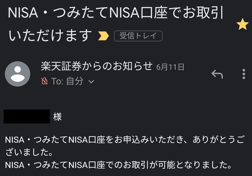 NISA・つみたてNISA口座で取引可のおしらせ(6月11日)(まだ審査は継続)