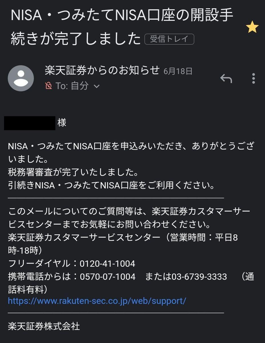 NISA・つみたてNISA口座の開設手続きが完了!(6月18日)