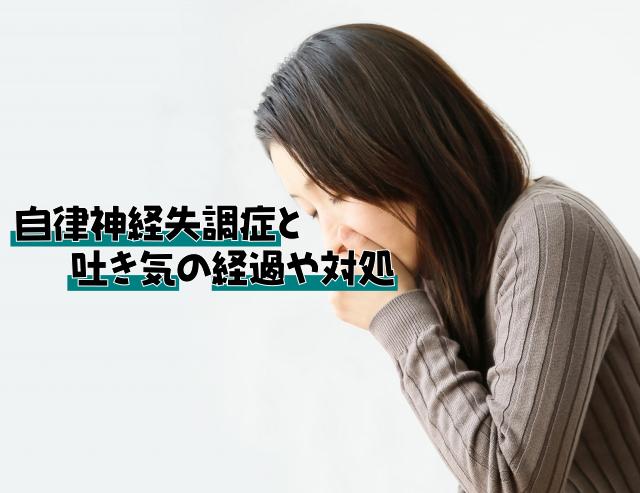 【相当悩んだ】自律神経失調症と吐き気の経過や対処