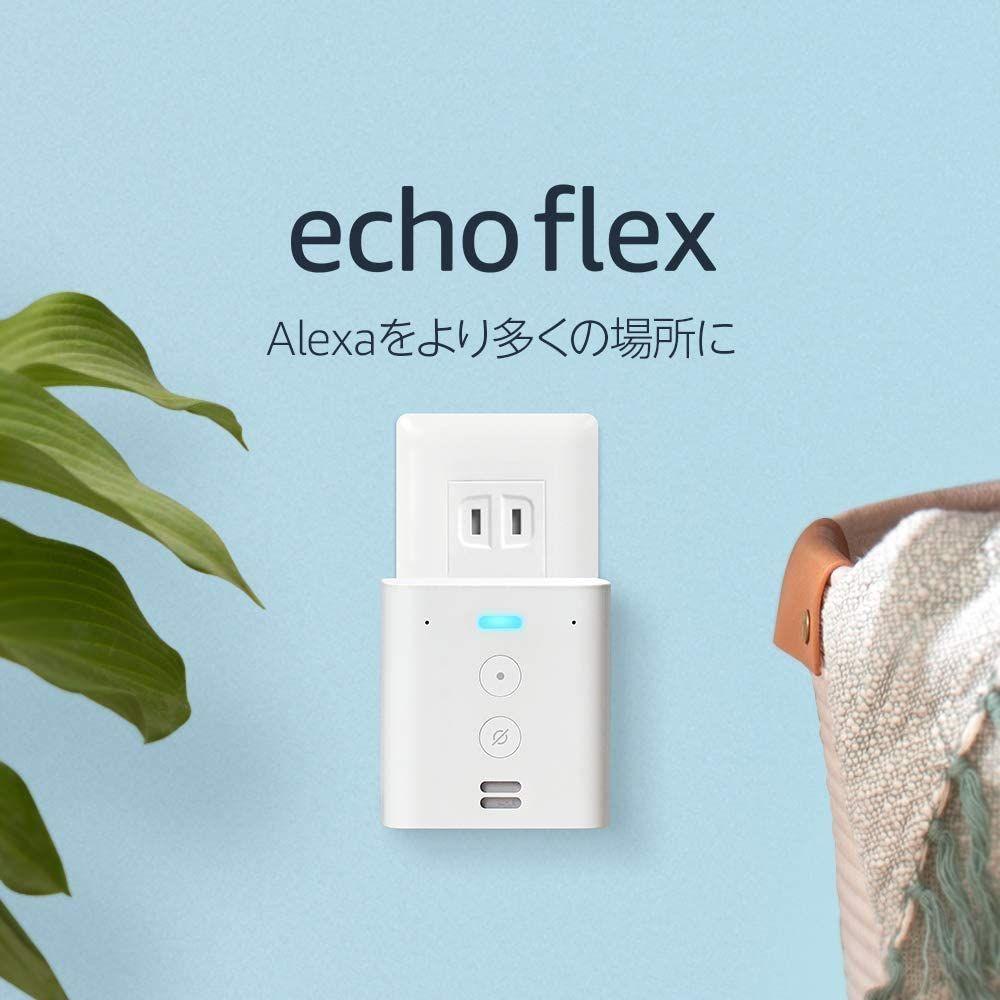 おすすめのスマートスピーカー『Echo Flex(エコーフレックス)』 コンパクトさが魅力の激安モデル