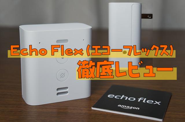 【圧倒的コンパクト】Echo Flex徹底レビュー 安価でフレキシブルなスマートスピーカー
