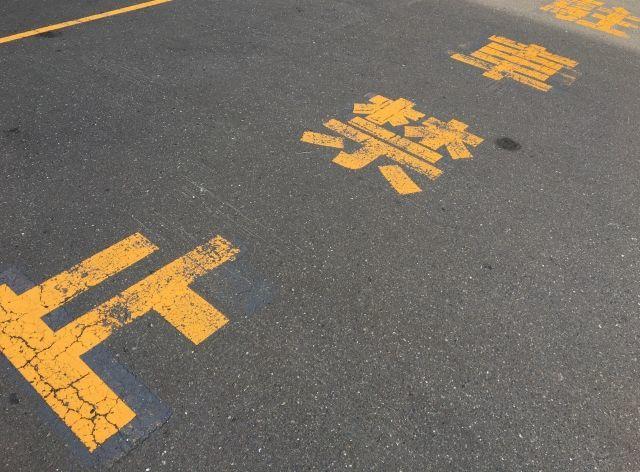 無断駐車への対策・対処法
