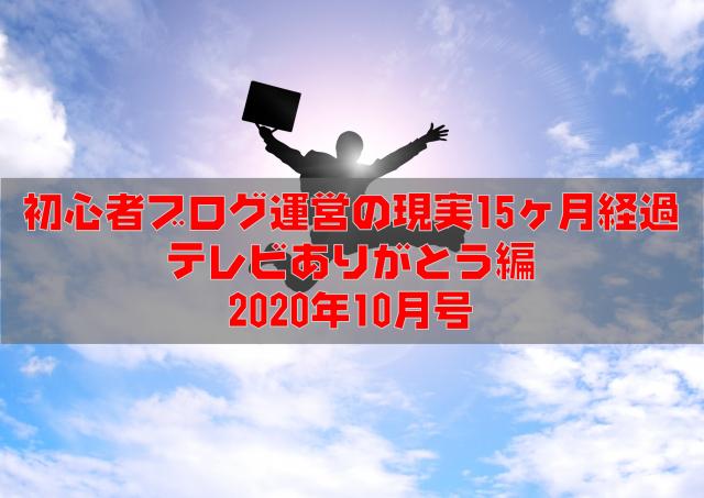 f:id:sk96a:20201001223726p:plain