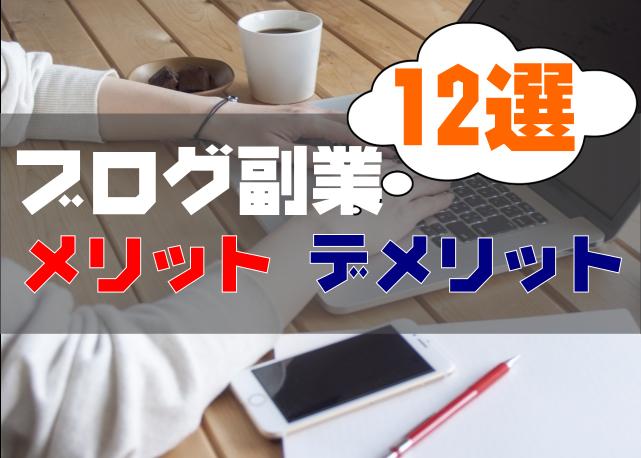 【ブログ初心者必見】ブログ副業のメリットデメリット12選