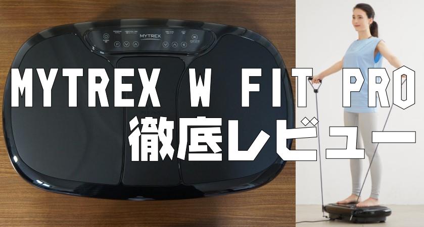 【振動×EMS】MYTREX W FIT PRO徹底レビュー お家でエクササイズ