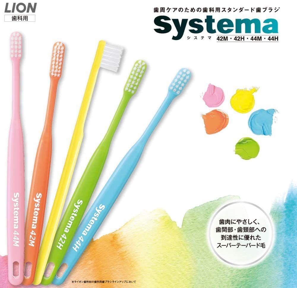 おすすめの歯ブラシ『DENT.EXシステマ44M』|使ったらわかる、歯科医推薦の意味