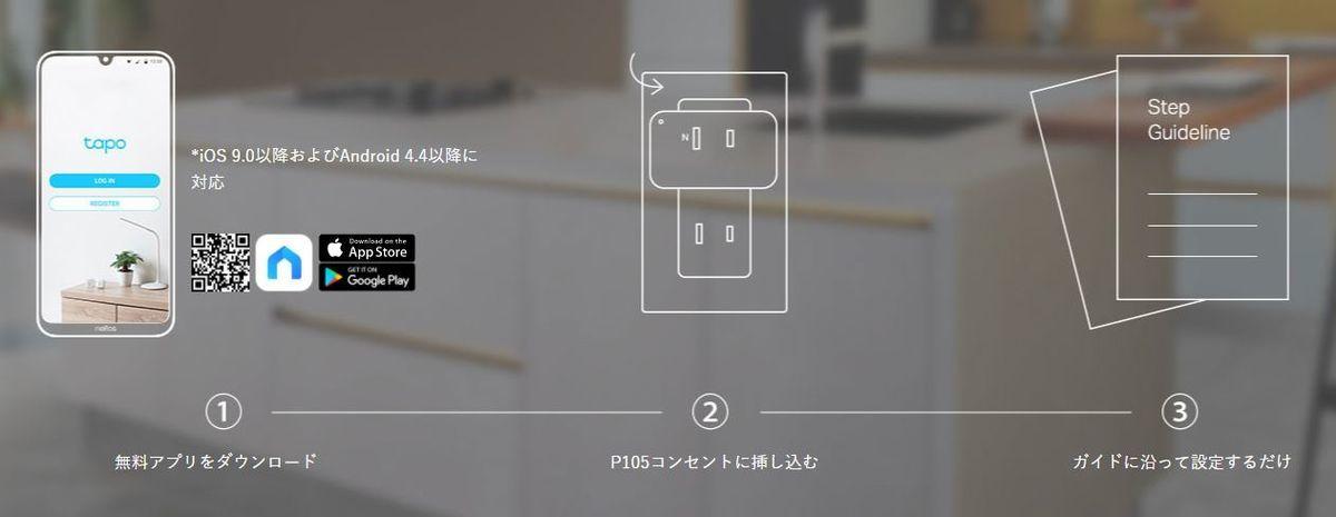 TP-Link Tapo P105 設定方法