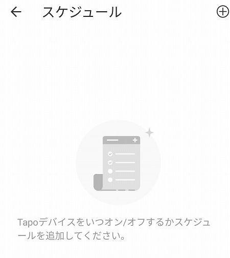 TP-Link Tapo P105 使い方