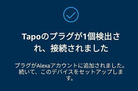 「Tapo P105」のAmazon Echoとの接続方法