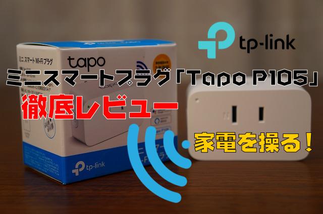 【家電を操る】TP-Link「Tapo P105」レビュー スマートホーム化の必須のスマートプラグ