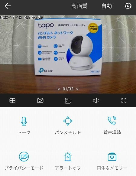 TP-Link Tapo C200 使い方