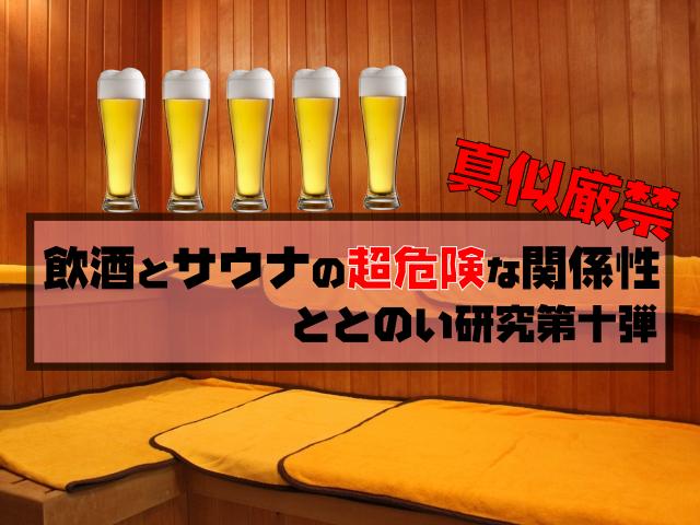 【真似厳禁】飲酒とサウナの超危険な関係性|ととのい研究第10弾