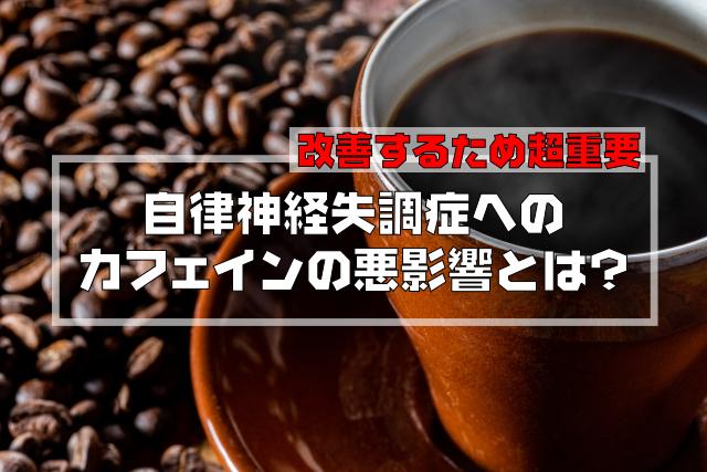 【改善するため超重要】自律神経失調症へのカフェインの悪影響とは?
