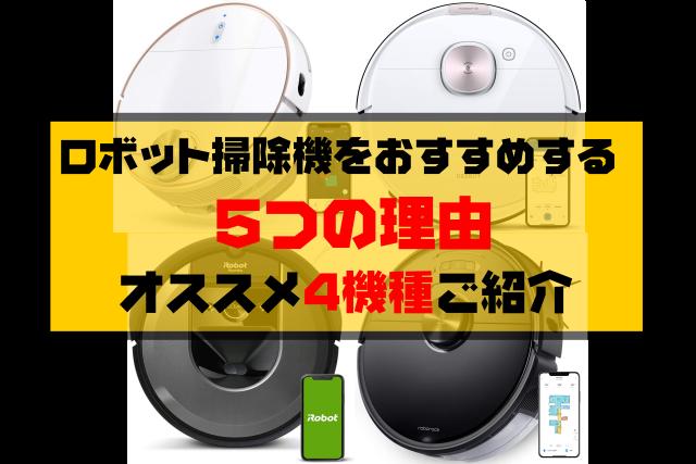 ロボット掃除機をおすすめする5つの理由|オススメ4機種ご紹介