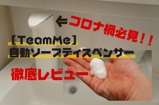 【コロナ禍必見】TeamMe自動ソープディスペンサーレビュー 手洗いライフハックアイテム