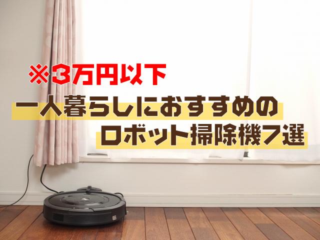 【3万円以下】一人暮らしにおすすめのロボット掃除機7選