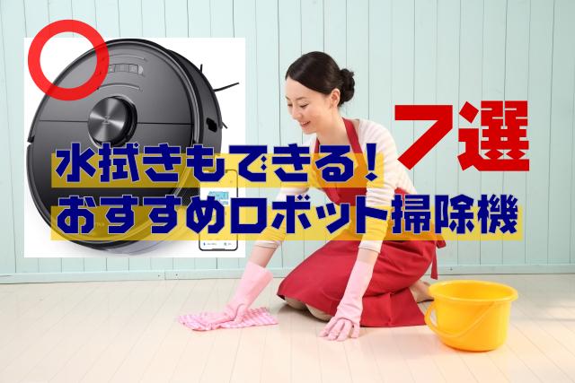 【家事ラクのすすめ】水拭きもできるおすすめロボット掃除機7選