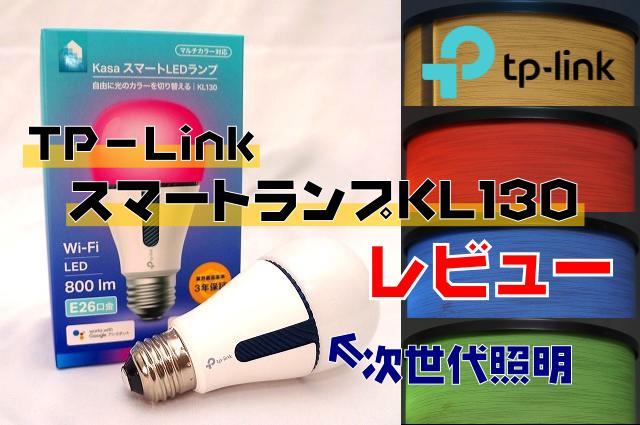 【次世代照明】TP-LinkスマートランプKL130レビュー スマートホームが楽しくなるアイテム
