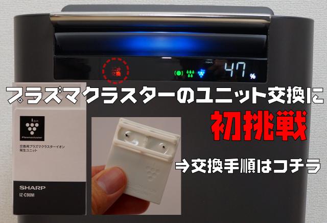 【交換手順はコチラ】プラズマクラスターのユニット交換に初挑戦【IZ-C90M】