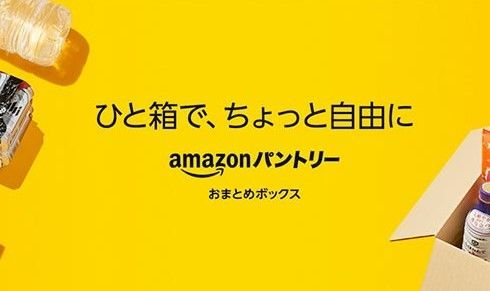 Amazonパントリーとは