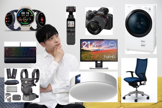 2021年欲しい物リスト13選|ガジェット,家電,ブログ関連etc