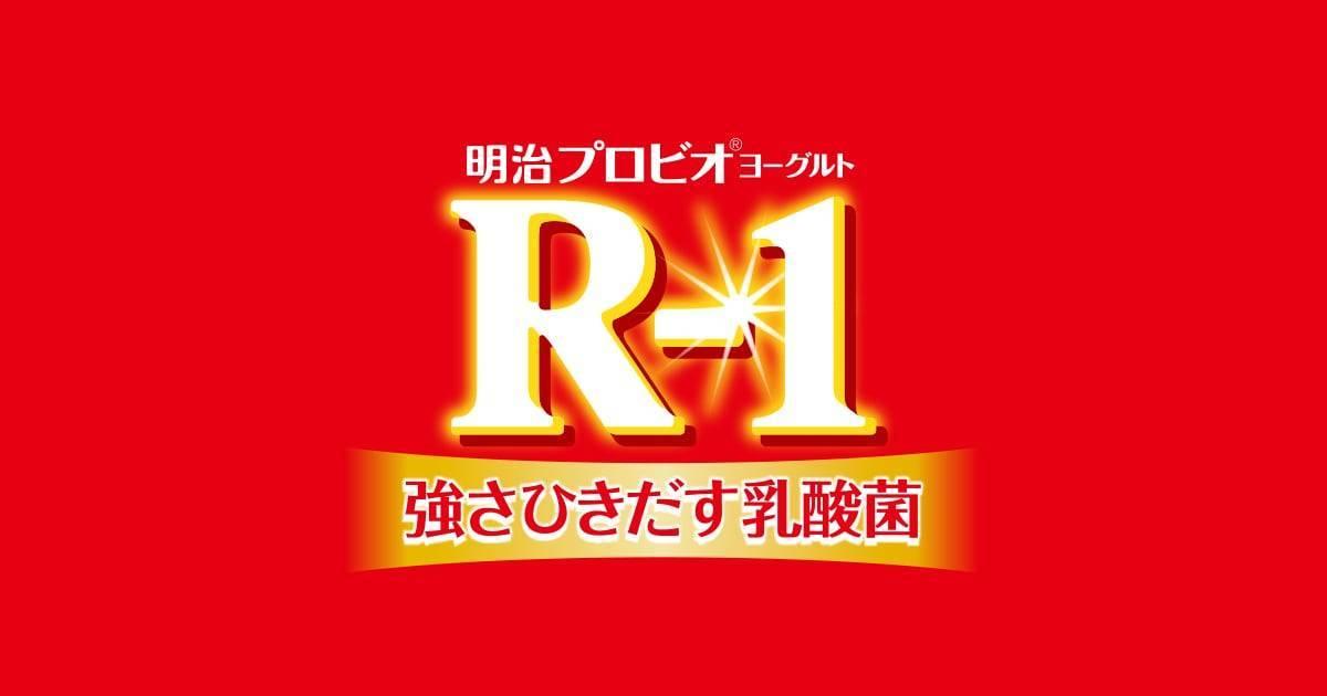 【半年経過レポート】R-1ヨーグルト毎日生活の効果を大公開