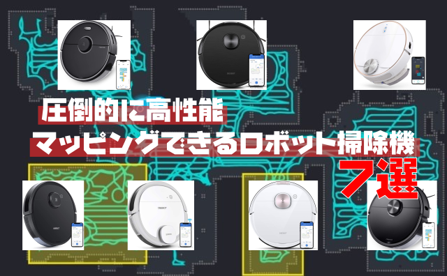 【圧倒的に高性能】マッピングできるロボット掃除機7選|マッピング機能について解説