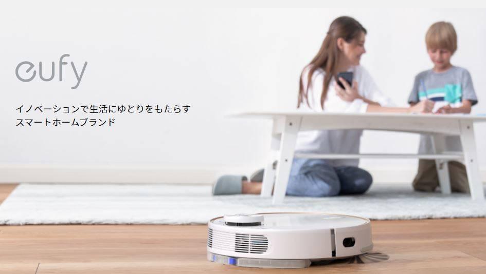 Ankerのロボット掃除機の特徴