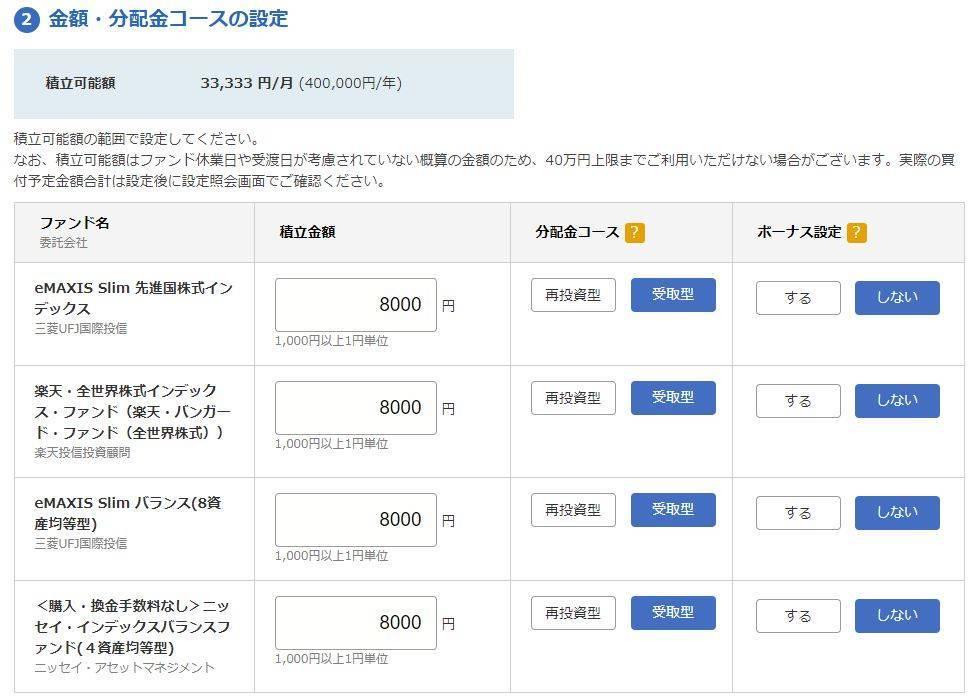 金額・分配金コースを決める(最大月33,333円、再投資型、受取型、ボーナス設定)