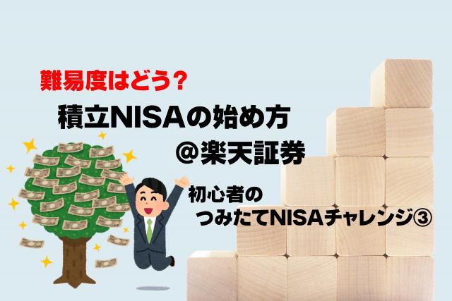 【難易度はどう?】積立NISAの始め方@楽天証券|初心者のつみたてNISAチャレンジ③