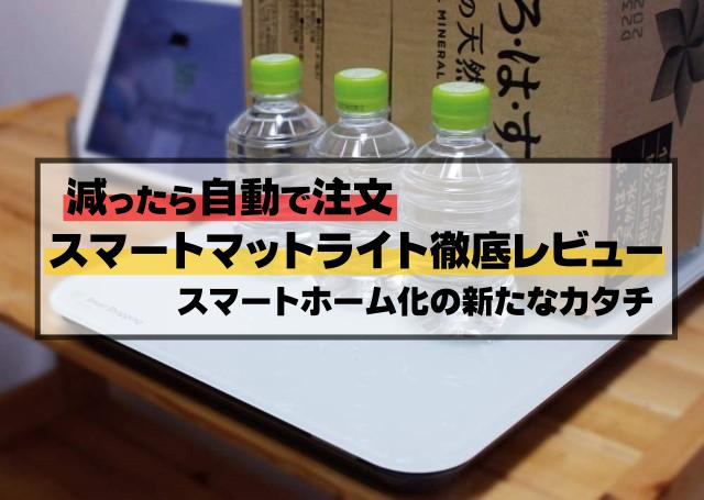 【減ったら自動で注文】スマートマットライト徹底レビュー スマートホーム化の新たなカタチ