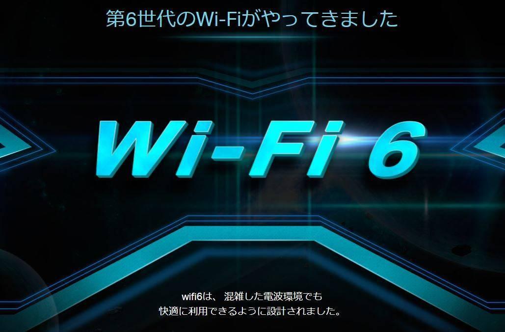 Wi-Fi6とは?