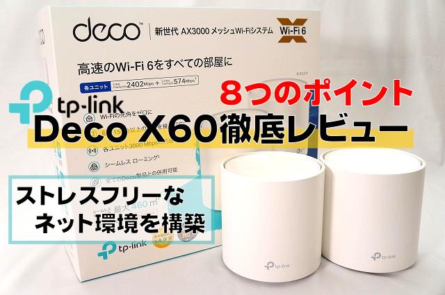 【8つのポイント】TP-Link Deco X60徹底レビュー|ストレスフリーなネット環境を構築