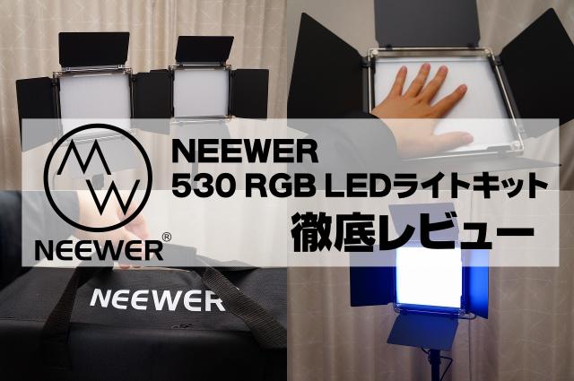 NEEWER 530 RGB LEDライトキット徹底レビュー めちゃめちゃ明るい撮影用ライト
