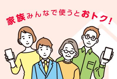 家族が複数いる人