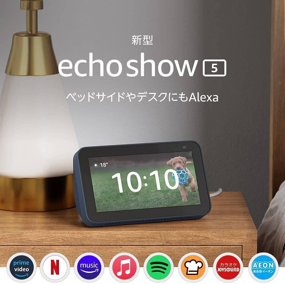 新型Echo Show 5 (エコーショー5) 第2世代について