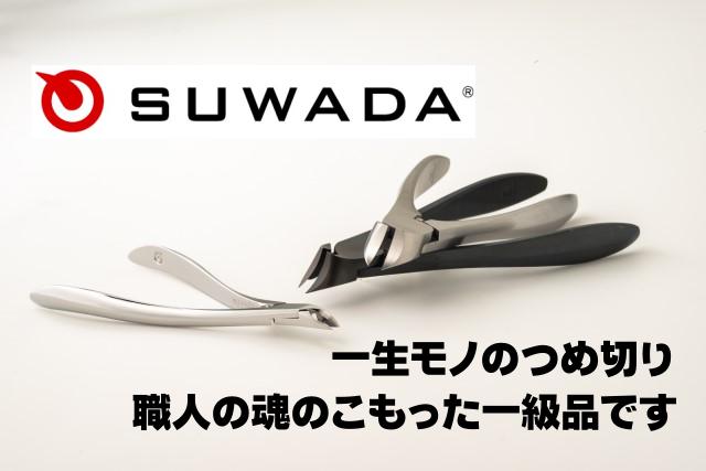 【一生モノ】SUWADAつめ切り徹底レビュー|職人の魂のこもった一級品です