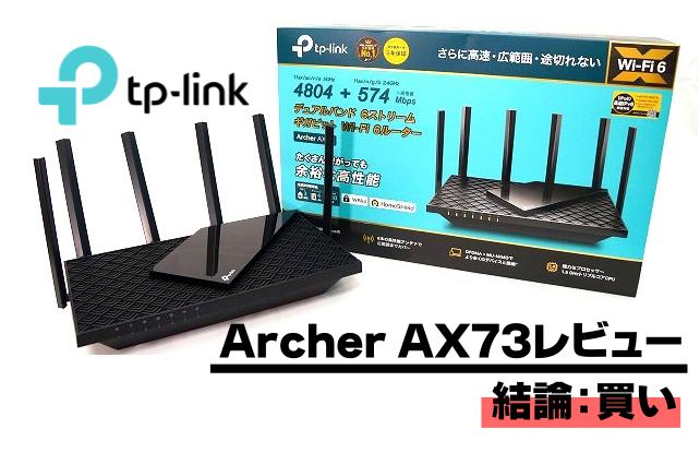 【結論:買い】TP-Link Archer AX73レビュー 高コスパの誰にでもおすすめできるWi-Fiルーター