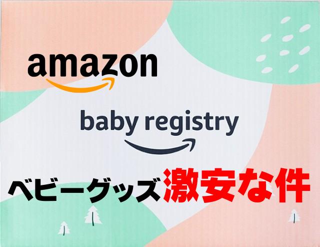 【赤ちゃんがいる家庭必見】Amazonベビーレジストリが激安な件