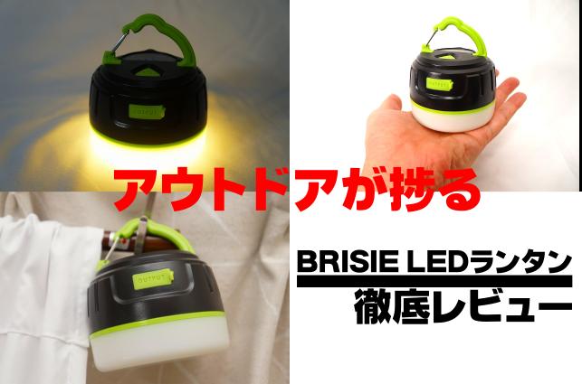 【アウトドアが捗る】BRISIE LEDランタン徹底レビュー 安くて・使えて・高性能