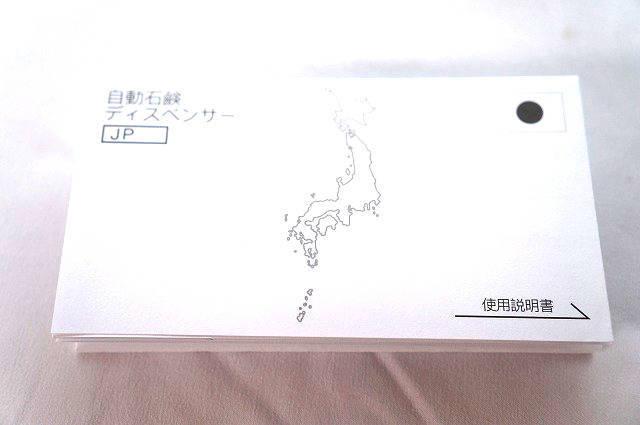 工匠藤井 オートソープディスペンサー