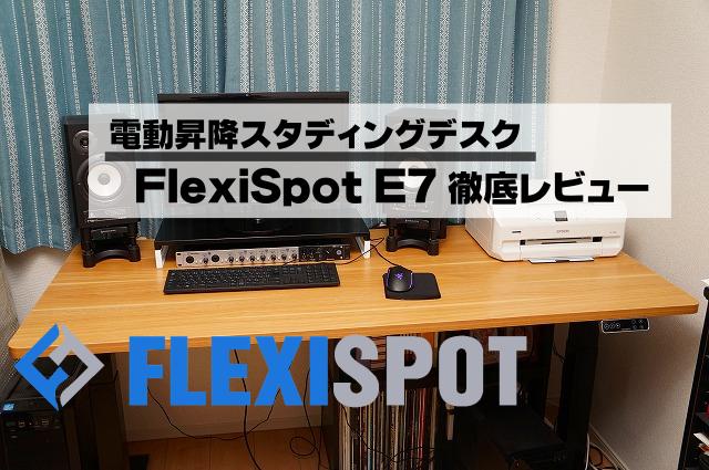【快適なPCライフに】FlexiSpot E7徹底レビュー 電動昇降スタンディングデスク
