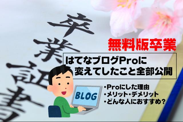 【無料版卒業】はてなブログProに変えてしたこと全部公開 メリット・デメリットも解説