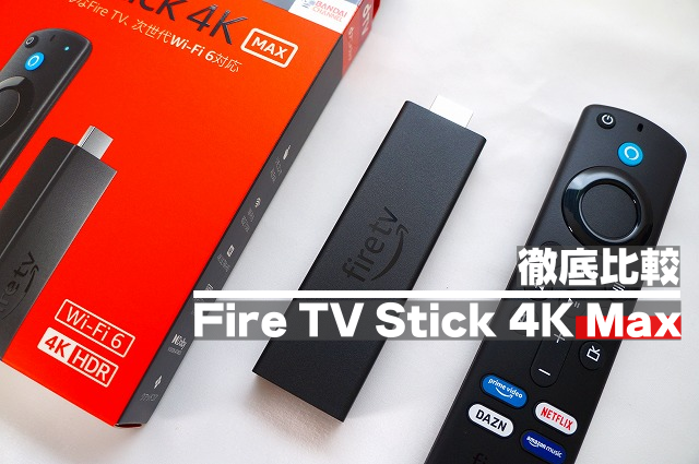 【徹底比較】Fire TV Stick 4K Maxレビュー|軽快な動作にアップデート
