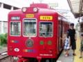 おもちゃ電車@和歌山駅