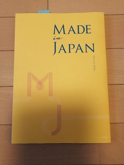 メイドインジャパン カタログギフト